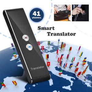 Μεταφραστής Ταξιδιού