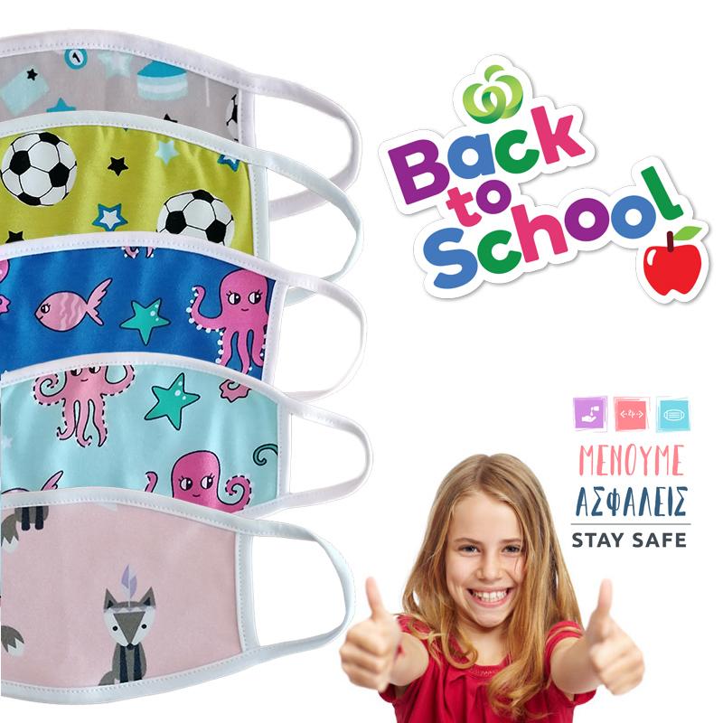 Παιδικές μάσκες για το σχολείο